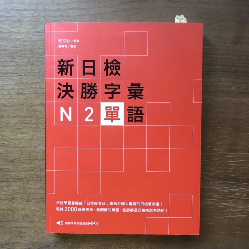 新日檢決勝字彙 N2單字書