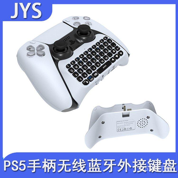 滿額免運 JYS新品PS5手柄外接鍵盤 內置揚聲器可語音聊天輸入P5121快速出貨