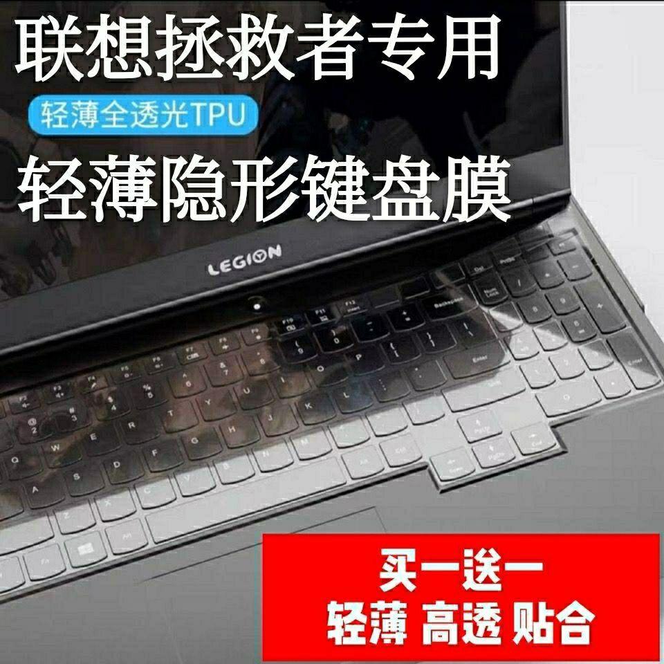 2021款聯想拯救者R9000X鍵盤膜r7000p筆記本y9000k透明Y520保護罩