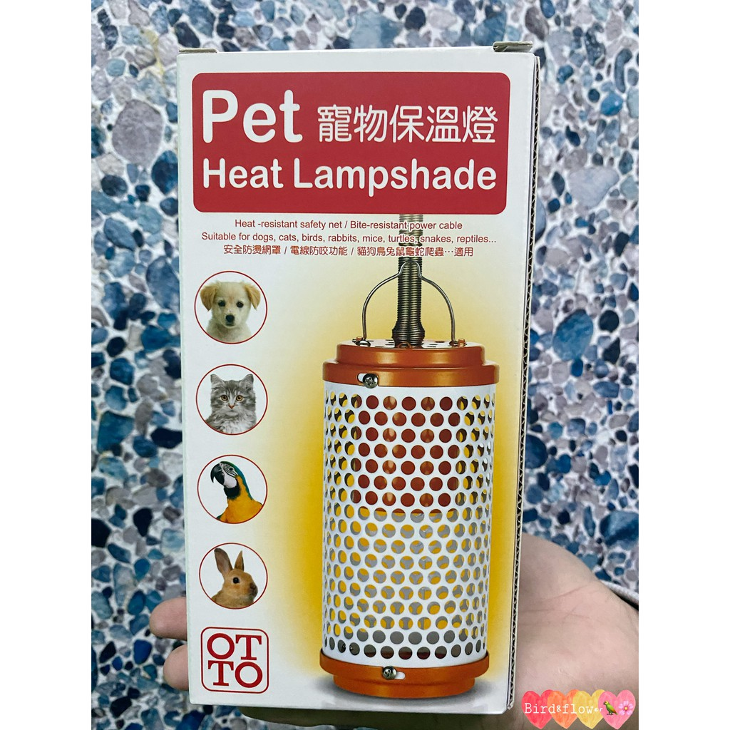 《Pet寵物保溫燈》*鳥寶冬天不可獲缺用品*寵物通用保溫燈*30\60\100w*<鳥以花香>