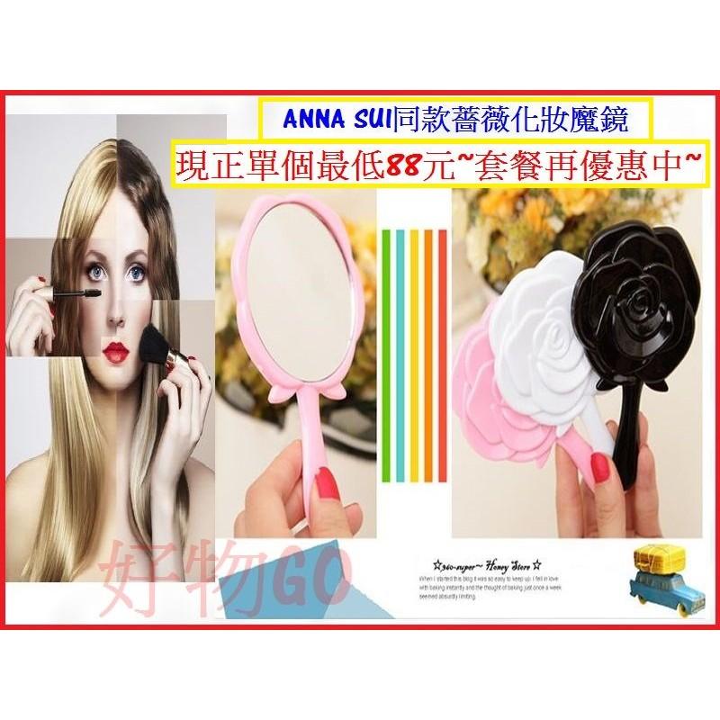單個最低88元~好物GO購~ANNA SUI同款~薔薇化妝魔鏡/玫瑰折疊化妝魔鏡~化妝鏡  隨身鏡 梳妝鏡 手握鏡 立鏡