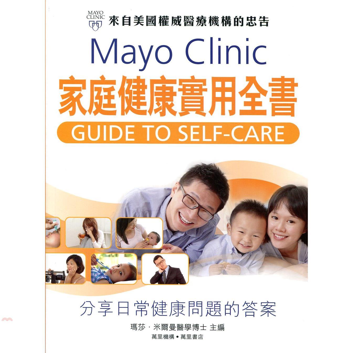 MAYO CLINIC 家庭健康實用全書[79折]