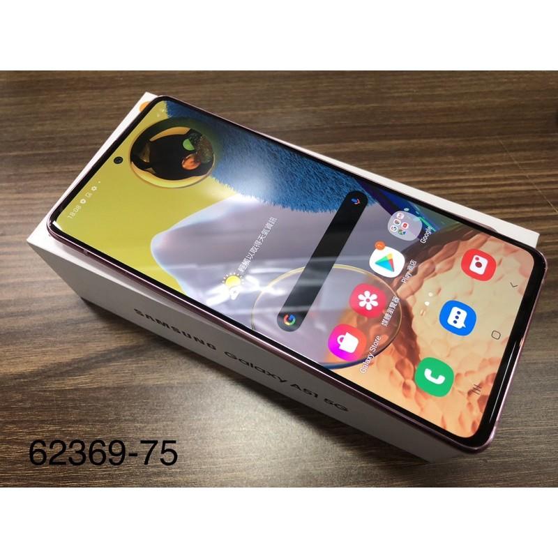 手機急診室 Samsung 三星 A51 5G A516 128G 白 黑 粉 福利品 盒裝 線頭