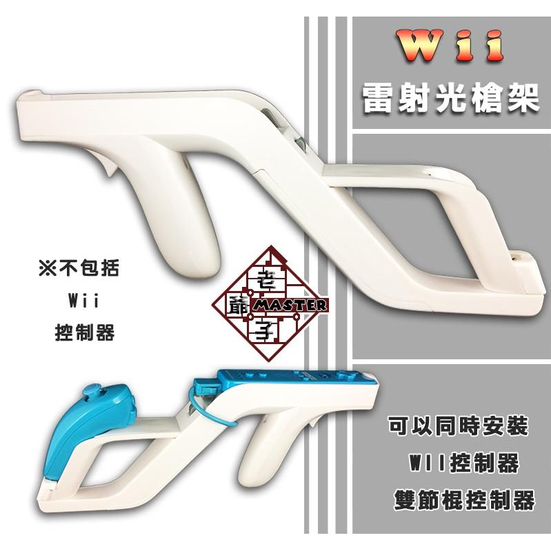 現貨 Wii Wii U 雷射槍 光槍 光束槍 槍架 白色 / 老爺子