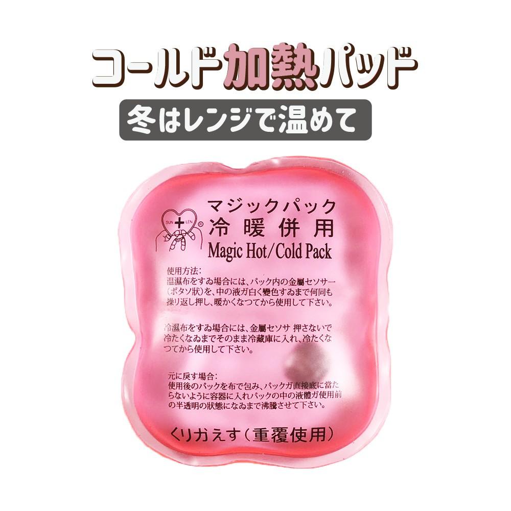 日本熱銷 冷熱兩用 痠痛熱敷袋 重覆使用暖暖包 宅家好物