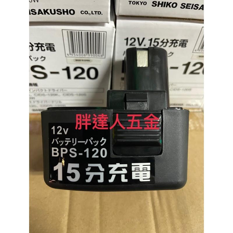 胖達人五金 達龍CIDS-150 CIDS-120共用 BPS 120 BPS-120 BPS120 快充電池