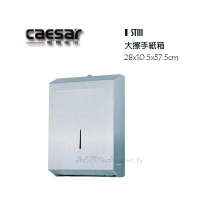 【城市光點】凱撒 不鏽鋼大擦手紙箱 掛壁式 ST111下標區