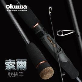 [okuma 軟絲竿] 索爾 8尺4吋 2節式 軟絲竿 *免運,* - 木蝦 EGI [魚彩釣具]