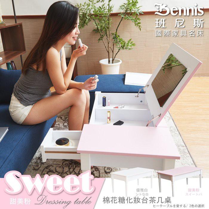 【班尼斯】【Sweet棉花糖-化妝台茶几桌】日本熱銷收納化妝台/茶几/邊桌/工作桌/床頭櫃/餐桌/現貨