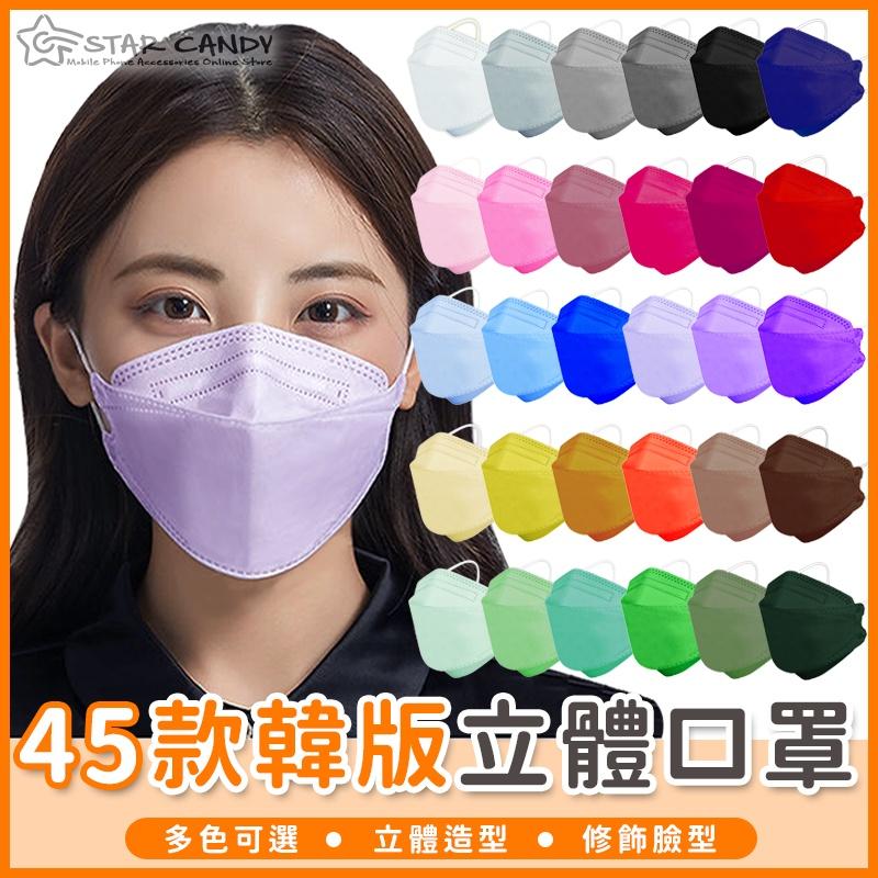 【橘子購物】45款顏色 韓版KF94 魚型口罩 成人口罩 兒童口罩 熔噴布 四層口罩 KF94口罩 立體口罩 C048