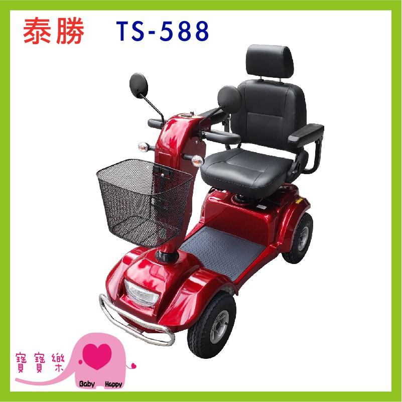 泰勝 電動代步車 TS-588 送專用遮陽棚 四輪電動代步車 老人代步車 四輪電動車 助力車 TS588