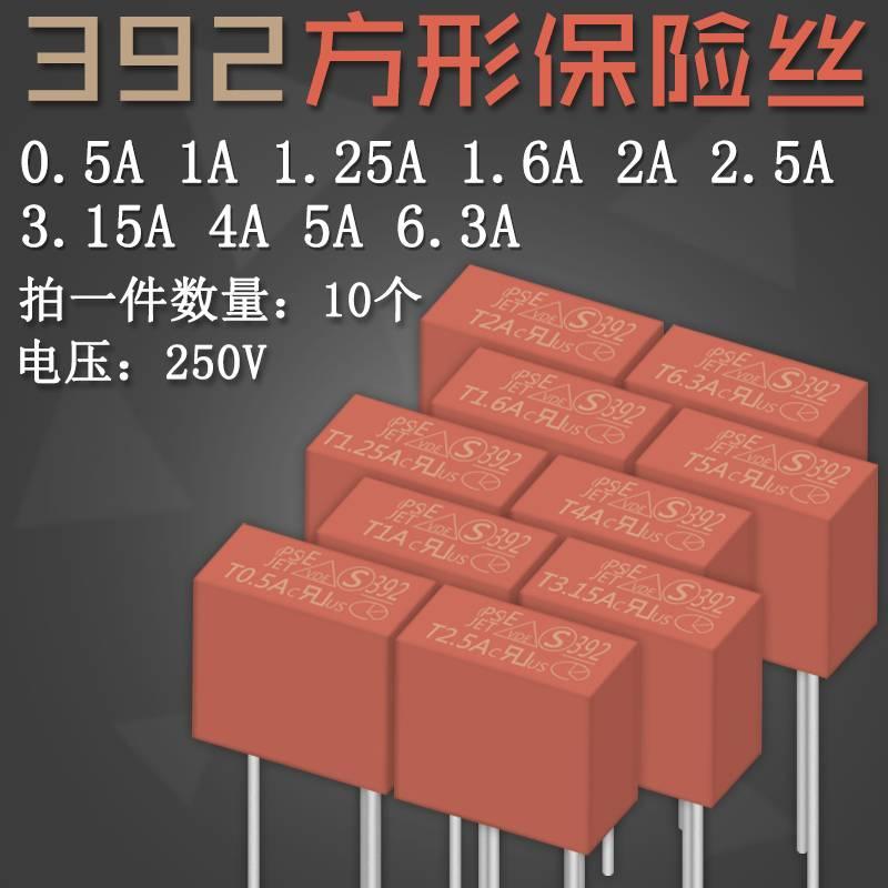 392方形保險絲T1A T2A T2.5A T3.15A T4A T5A T6.3A 250V電源方型