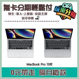 【筆電無卡分期】Apple 蘋果 MacBook pro 13吋 M1晶片 256G 筆電《學生/ 軍人分期》