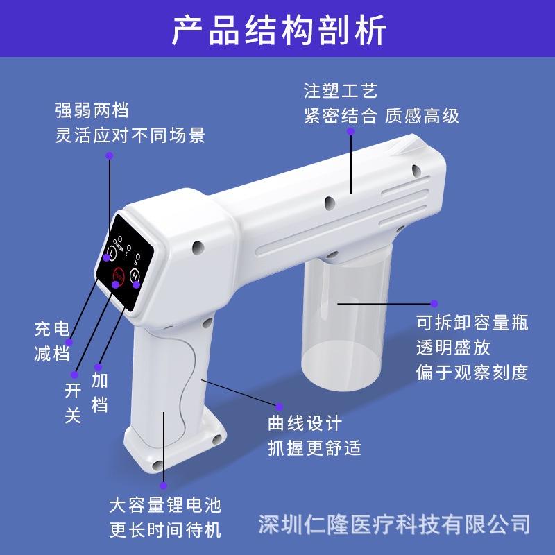霧化消毒槍現貨DJ-9528家用藍光無線手持USB充電式觸屏消毒噴霧槍