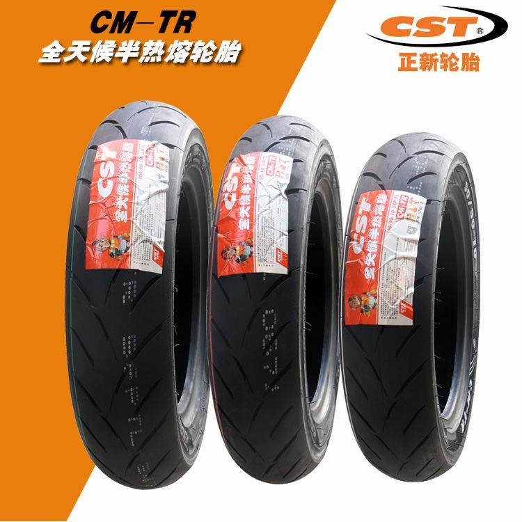 正新CST半熱熔輪胎TR90 100 350 110 120 130 70 12寸踏板車電摩