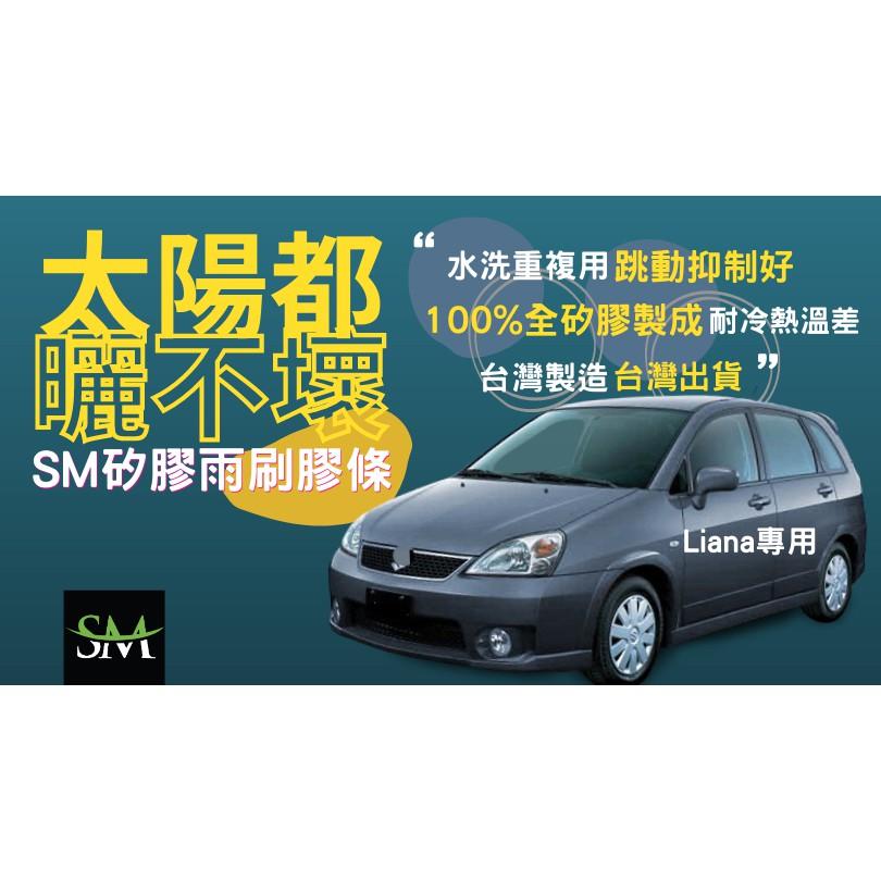 世茂嚴選 SM矽膠雨刷膠條 Suzuki Liana 2001後 T22+18 適用 原廠 三節式 NWB 雨刷