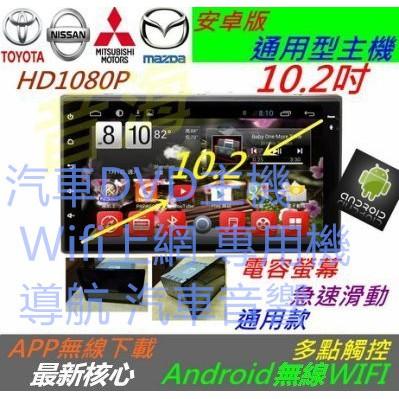 安卓系統 Tiida Grand Livina Juke Rogue 主機 汽車DVD主機 Wifi上網 專用機 導航