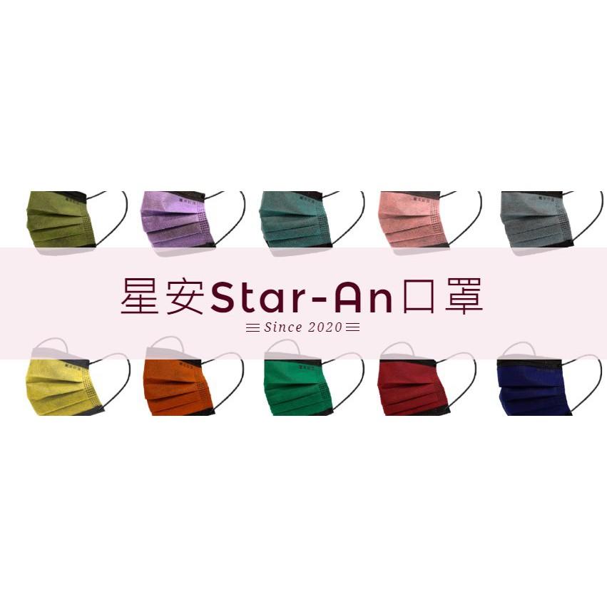 星安醫療口罩-撞色繽紛色彩口罩50入