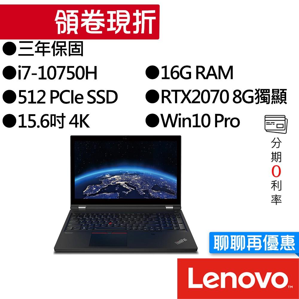 Lenovo聯想 ThinkPad T15g 20URS02800 i7/RTX2070 獨顯 4K 專業版 商務筆電