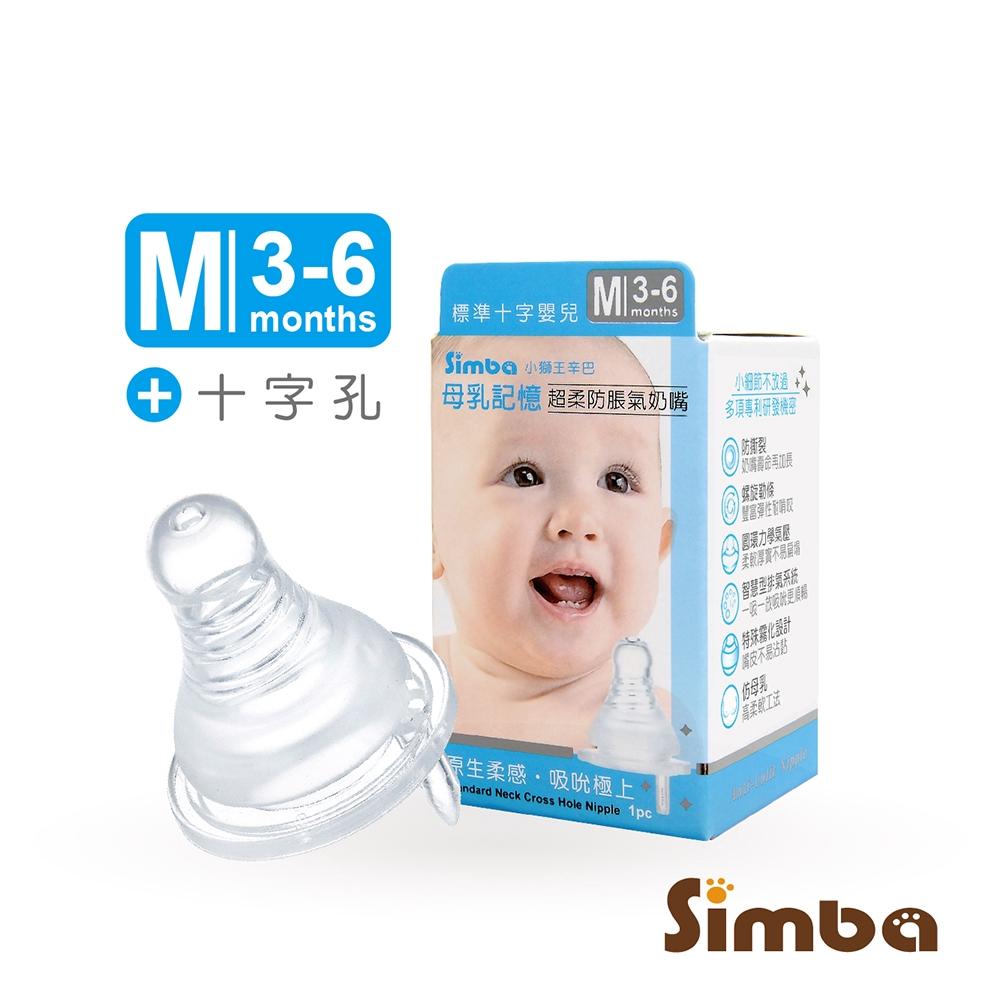 小獅王辛巴 超柔防脹氣標準十字奶嘴(M孔1入)