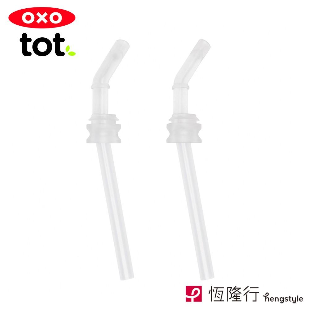 【OXO tot】{限量特殺福利品}寶寶啾吸管杯-吸管替換組-2入-[限量特殺福利品]