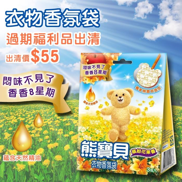 熊寶貝 衣物香氛袋 7gX3入