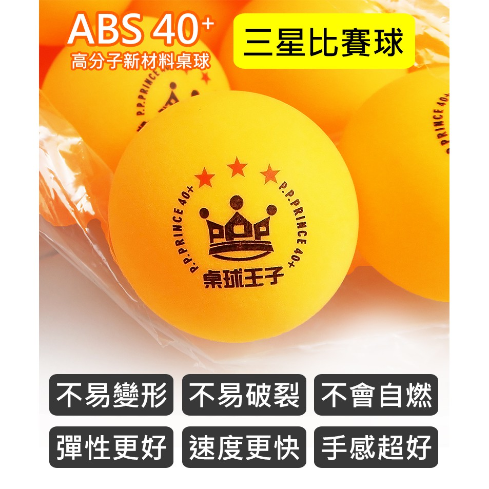 *桌球王子*免運費40+三星練習球/abs新材料球/三星球/乒乓3星 abs黃色 白色100顆 彈性好耐打 3星乒乓球