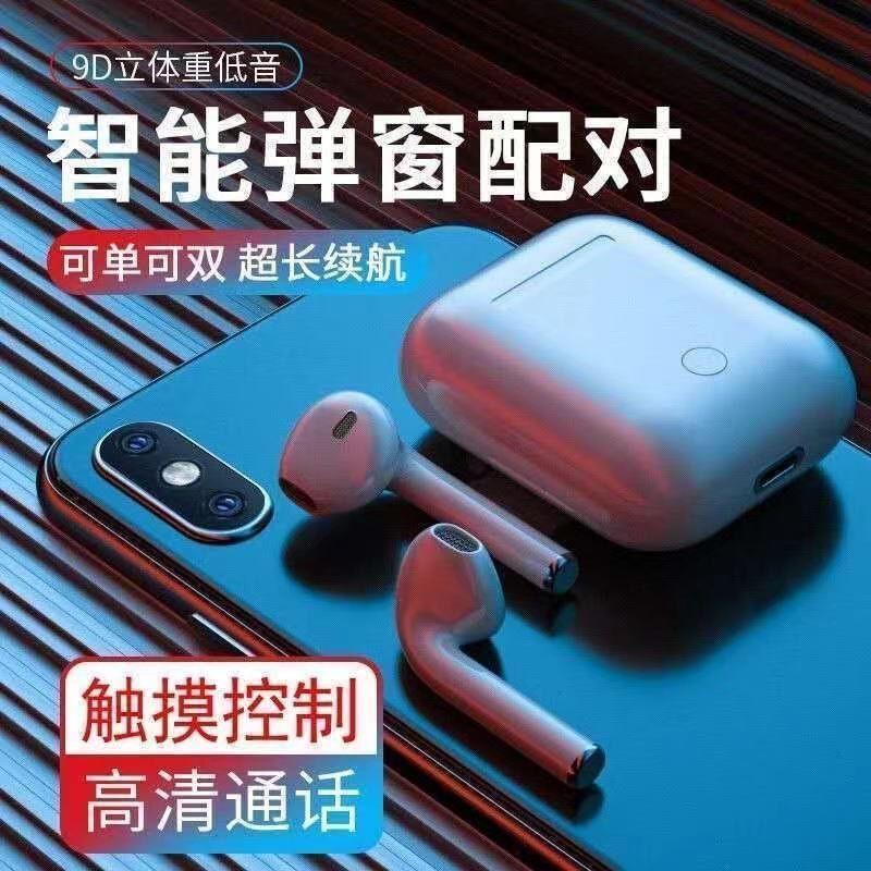 免運、無線藍牙耳機雙耳迷你入耳式塞運動蘋果OPPO華為VIVO安卓手機通用