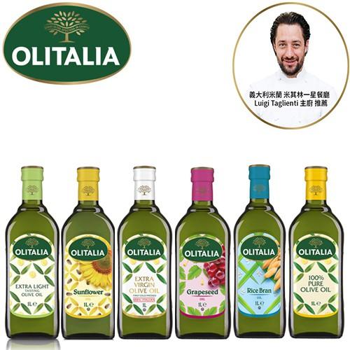 義大利 Olitalia 奧利塔 精緻橄欖油/玄米油/頂級葵花油/葡萄籽油/特級初榨橄欖油 1000ml 名廚指定油品