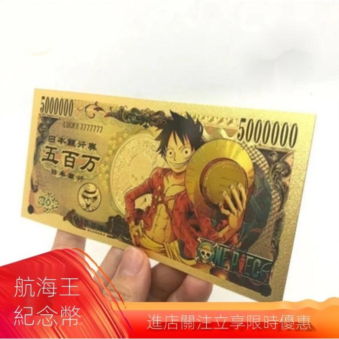 現貨 東京奧運會 紀念品 限量 周邊 小新GK紀念2020周邊收藏幣路飛奧運會金屬東京海賊王鍍鈔HOT人氣 24H速發