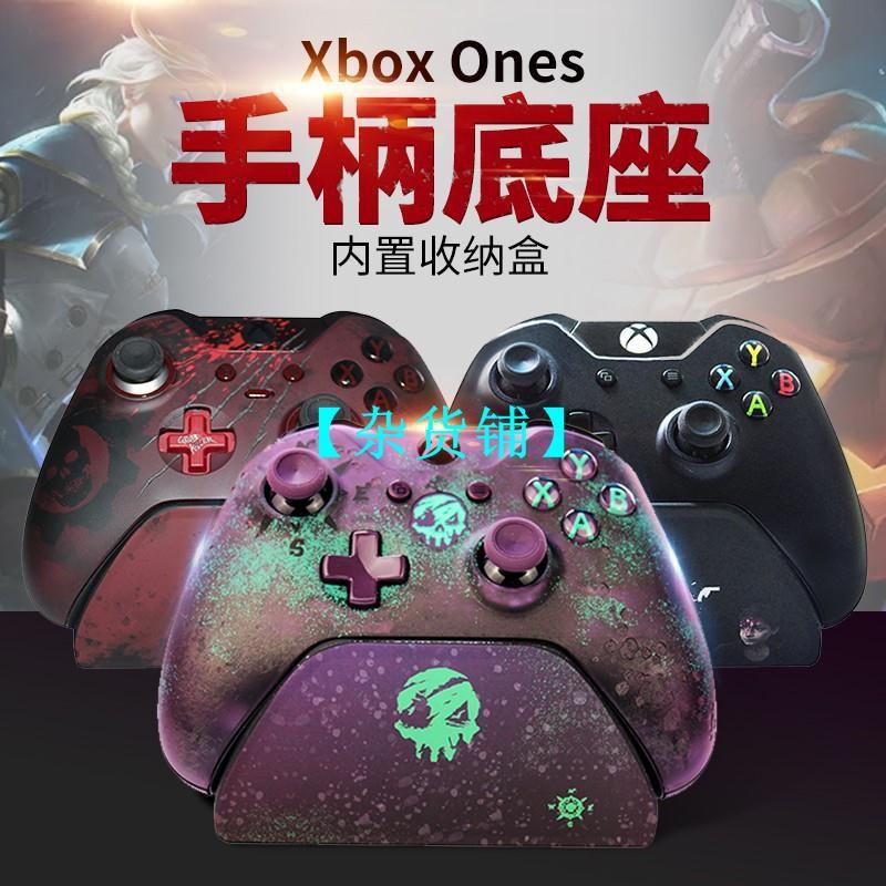 特惠上架#DN xbox one 盜賊之海 戰爭機器 游戲手柄 底座 支架 擺架
