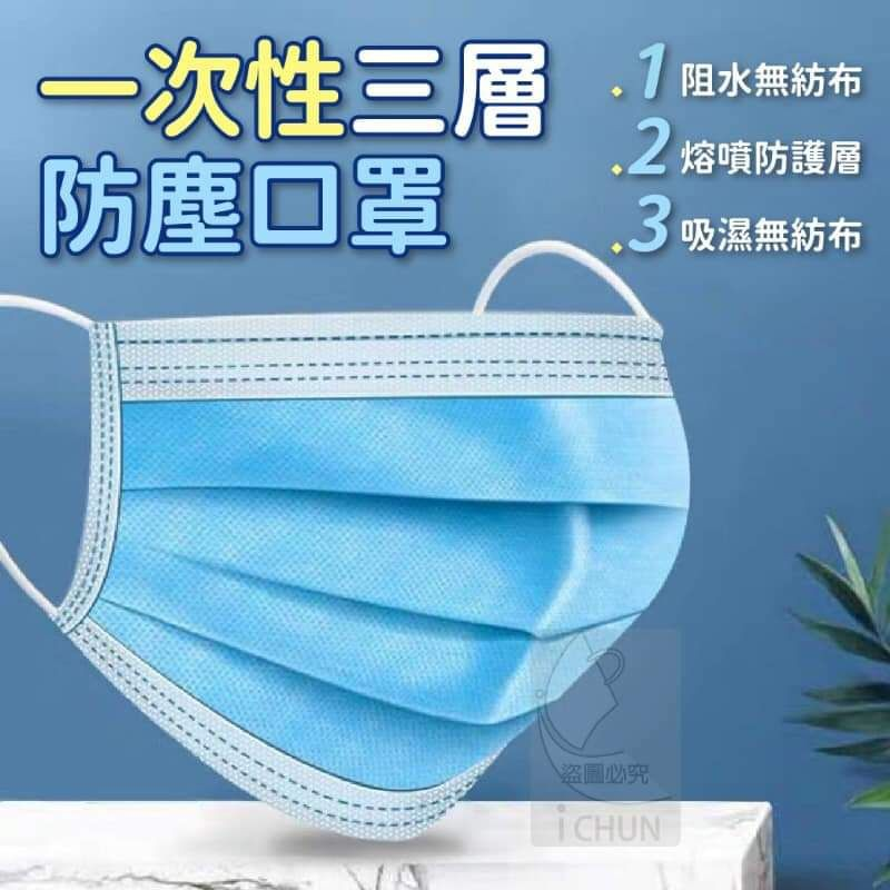一次性三層防塵口罩(50入) 非醫療用