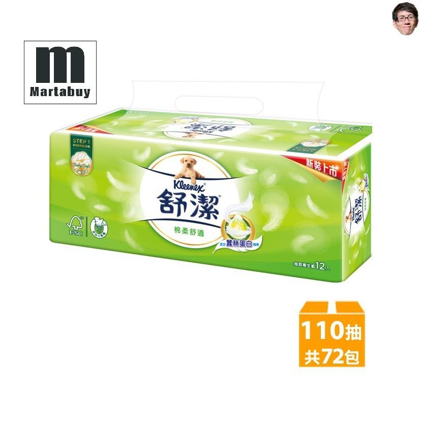 預購免運 舒潔 棉柔舒適 90抽 100抽 抽取式衛生紙110抽x72包箱 PA392A