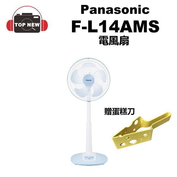 [贈蛋糕刀] Panasonic 國際牌 電風扇 F-L14AMS 14吋 公司貨 微電腦 自然風 安全裝置