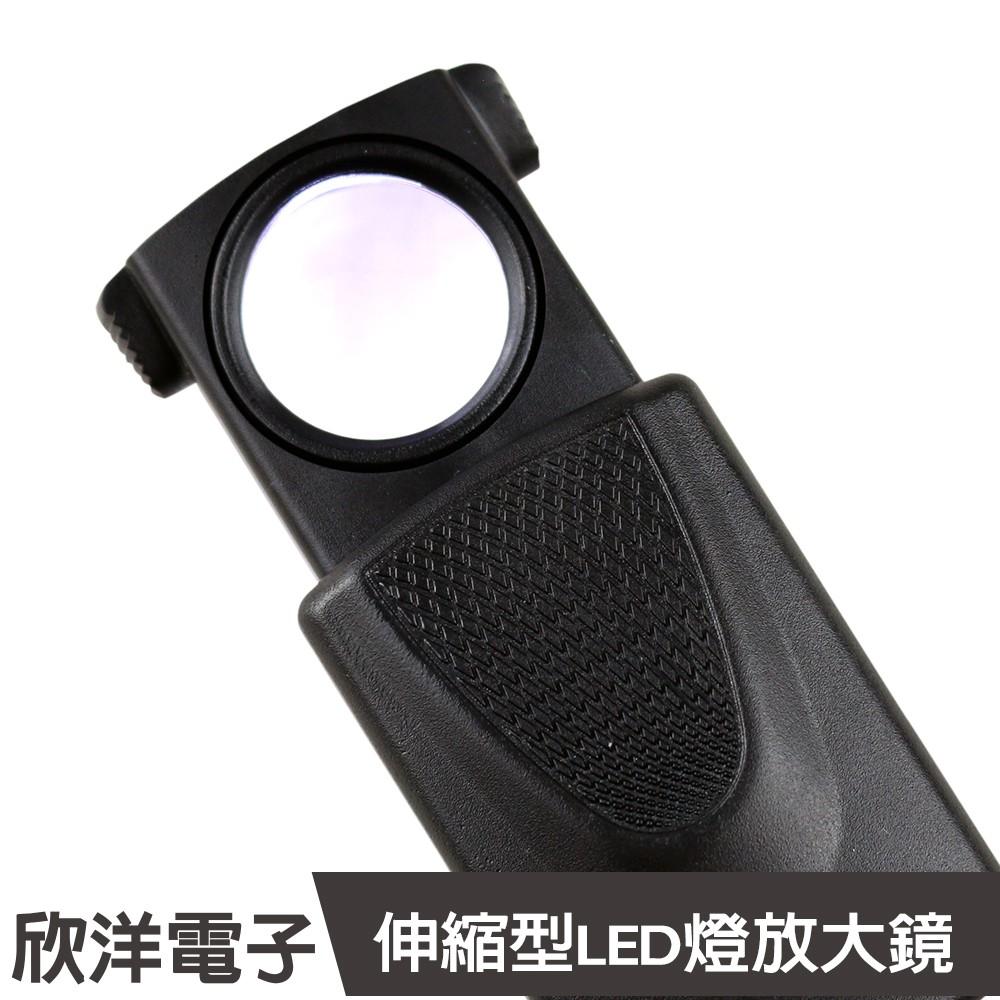伸縮型LED燈放大鏡(0414A) 45x/檢查/閱讀