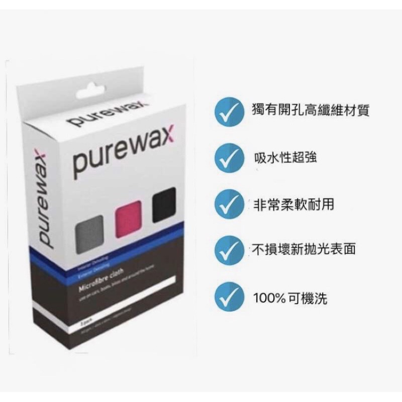 Purewax Microfibre Cloth 吸水性超強的高科技布