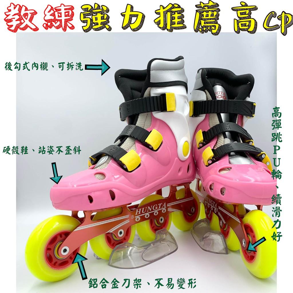 ‼整組優惠價還免運‼強力推薦 HUNGTA 專業安全直排輪(粉色)