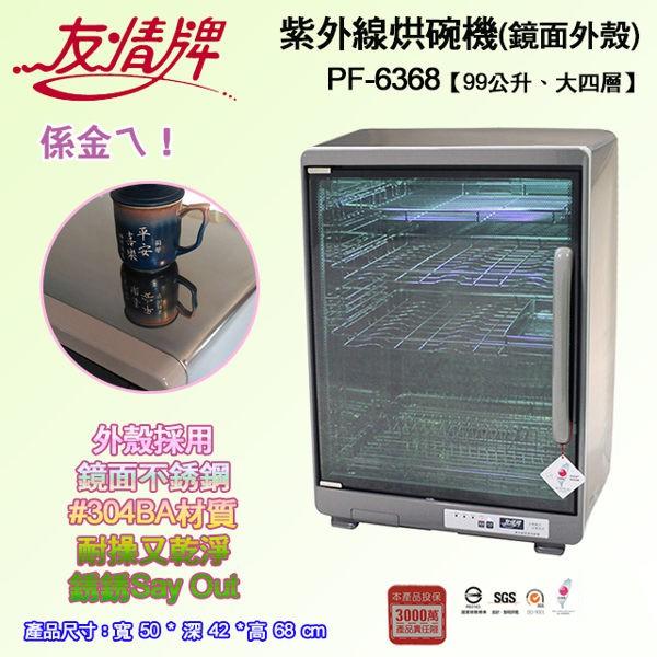【友情牌】99公升全不銹鋼紫外線烘碗機(PF-6368)