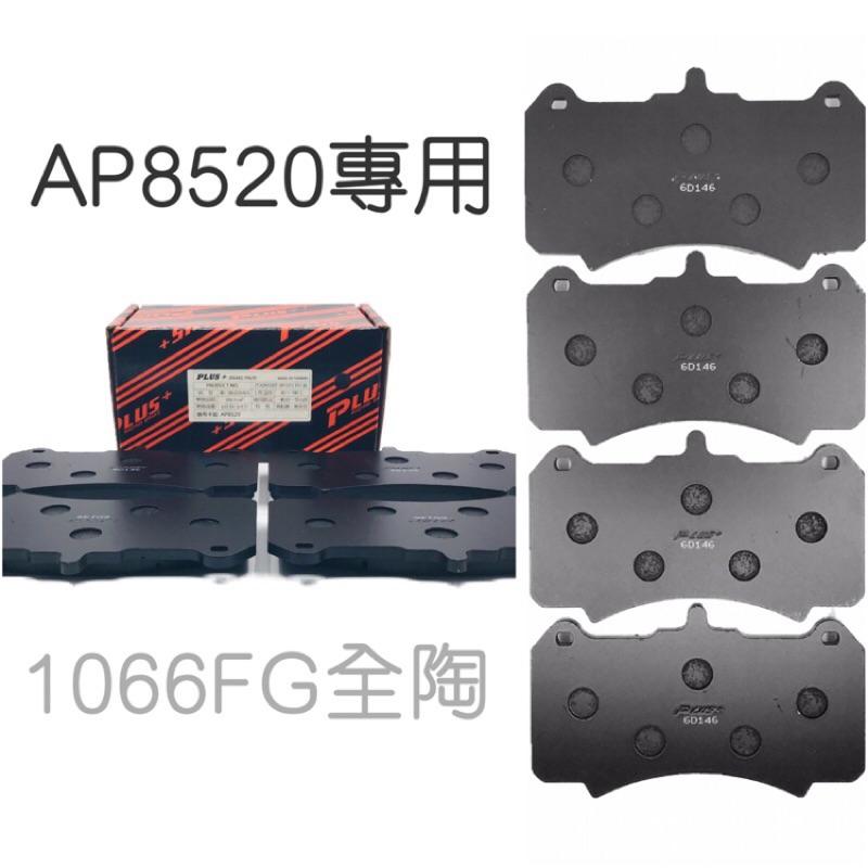 (PLUS+) AP8520/AP9560(同規) 改裝卡鉗 來令片