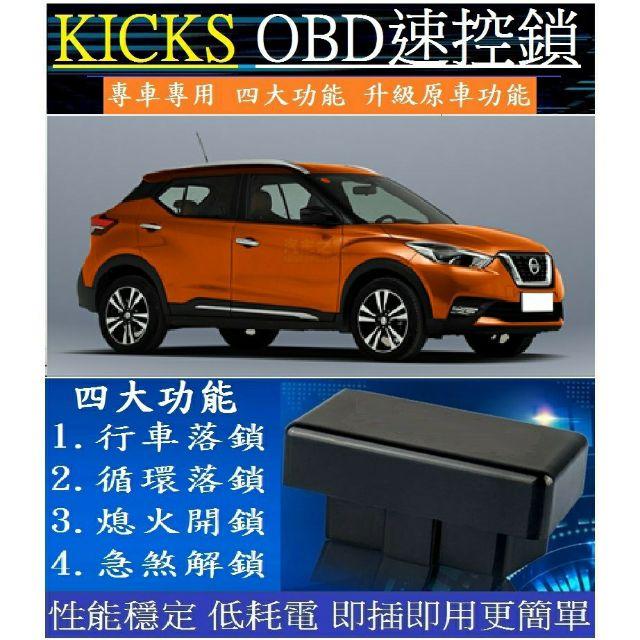 Nissan Kick OBD2 速控鎖