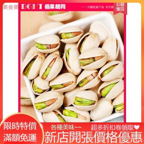 【現貨有售~】大顆粒開心果500g克袋裝原味散裝鹽焗無添加堅果休閑零食1斤