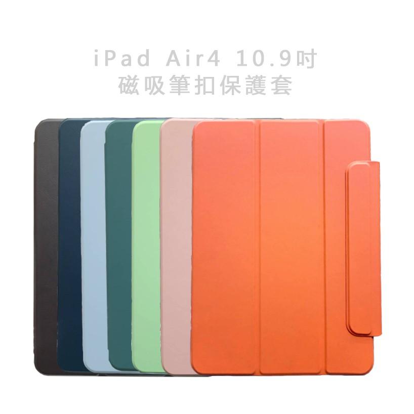 【平板保護套】Apple iPad Pro 11 2021 /Air4 10.9吋 磁吸 三折保護套 分體磁吸 液態面料