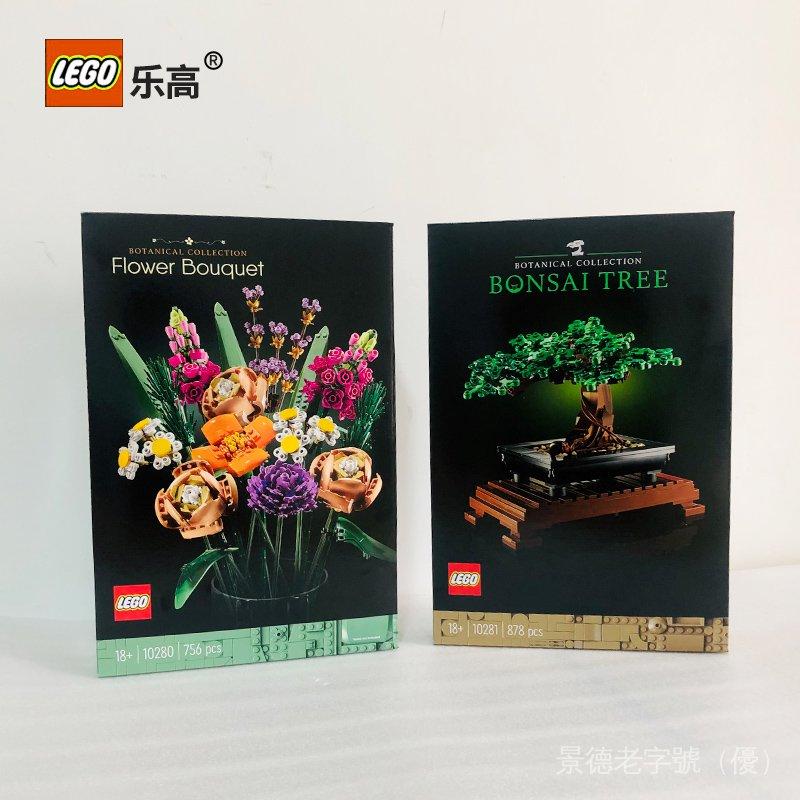 【新年】LEGO樂高創意百變10280花束10281盆景盆栽樹2021新春禮品
