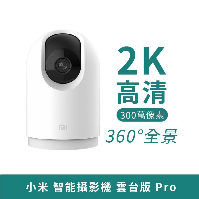 小米 智能攝影機雲台版 Pro 【台灣現貨】 台版 攝像機 遠端監控 300萬像素 紅外夜視 〈小米有品 官方正貨〉