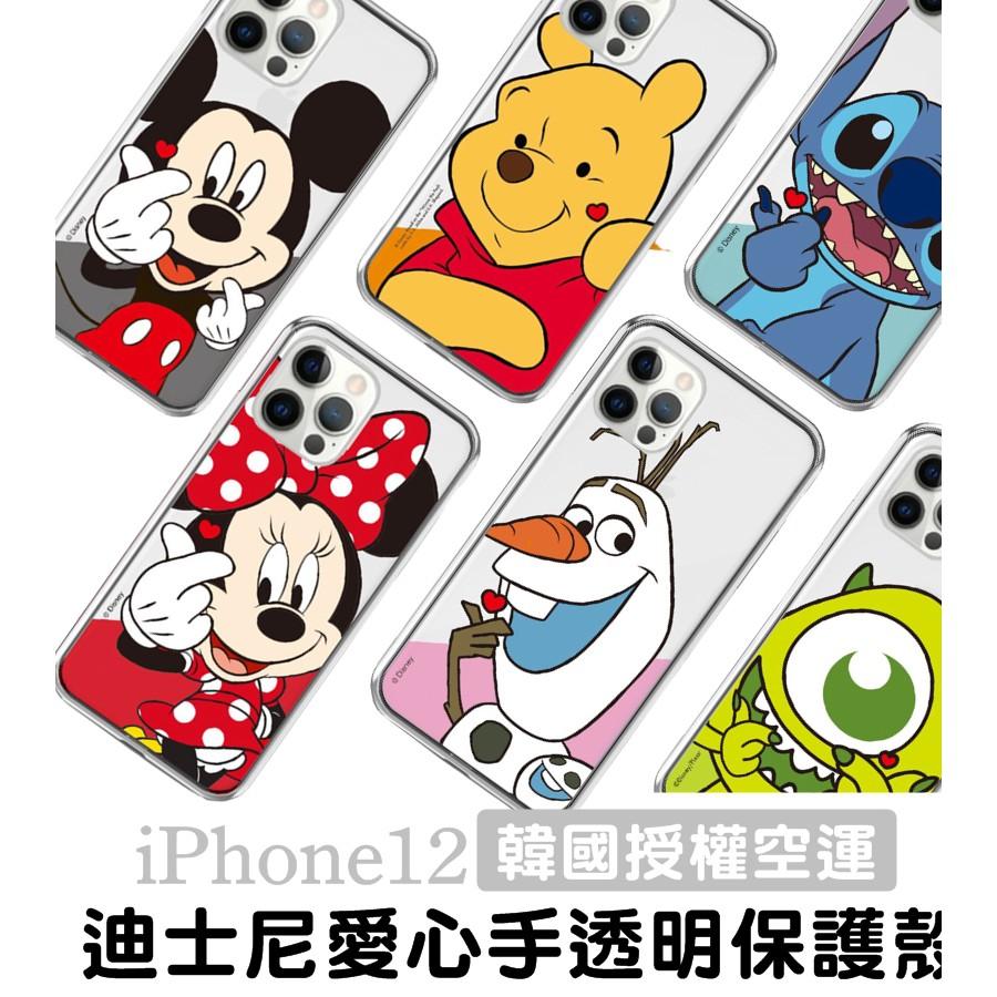 Disney 迪士尼 iPhone 12 Pro Max/Mini 愛心 透明殼 保護套 保護殼 米奇 米妮 雪寶 維尼