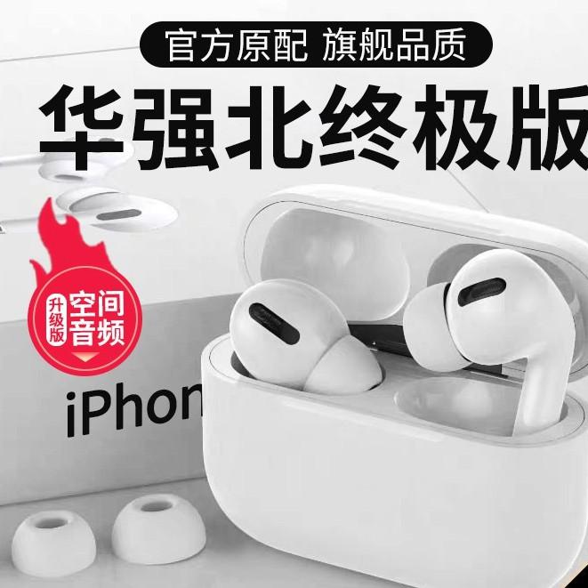 (代購藍牙耳機)華強北原裝正品適用於蘋果airpods無線藍牙耳機airpodspro三代2二3代airpods pro