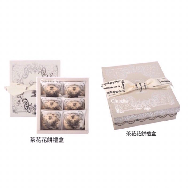 🍍 日出 宮原眼科 花餅禮盒 附送禮提袋 原味 / 綜合口味 白鳳豆沙 月餅 中秋禮盒