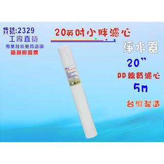 【七星淨水】全戶式淨水器濾心20