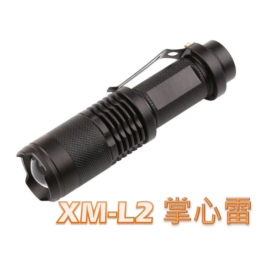 威富登 XM-L2 小鋼炮 手電筒 L2手電筒 軍用手電筒 小手電筒 腳踏車燈 超亮手電筒 迷你小手電筒 迷你手電筒