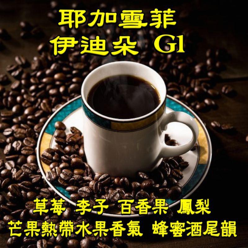 【精品莊園】耶加雪菲 伊迪朵 G1(半磅裝咖啡豆)